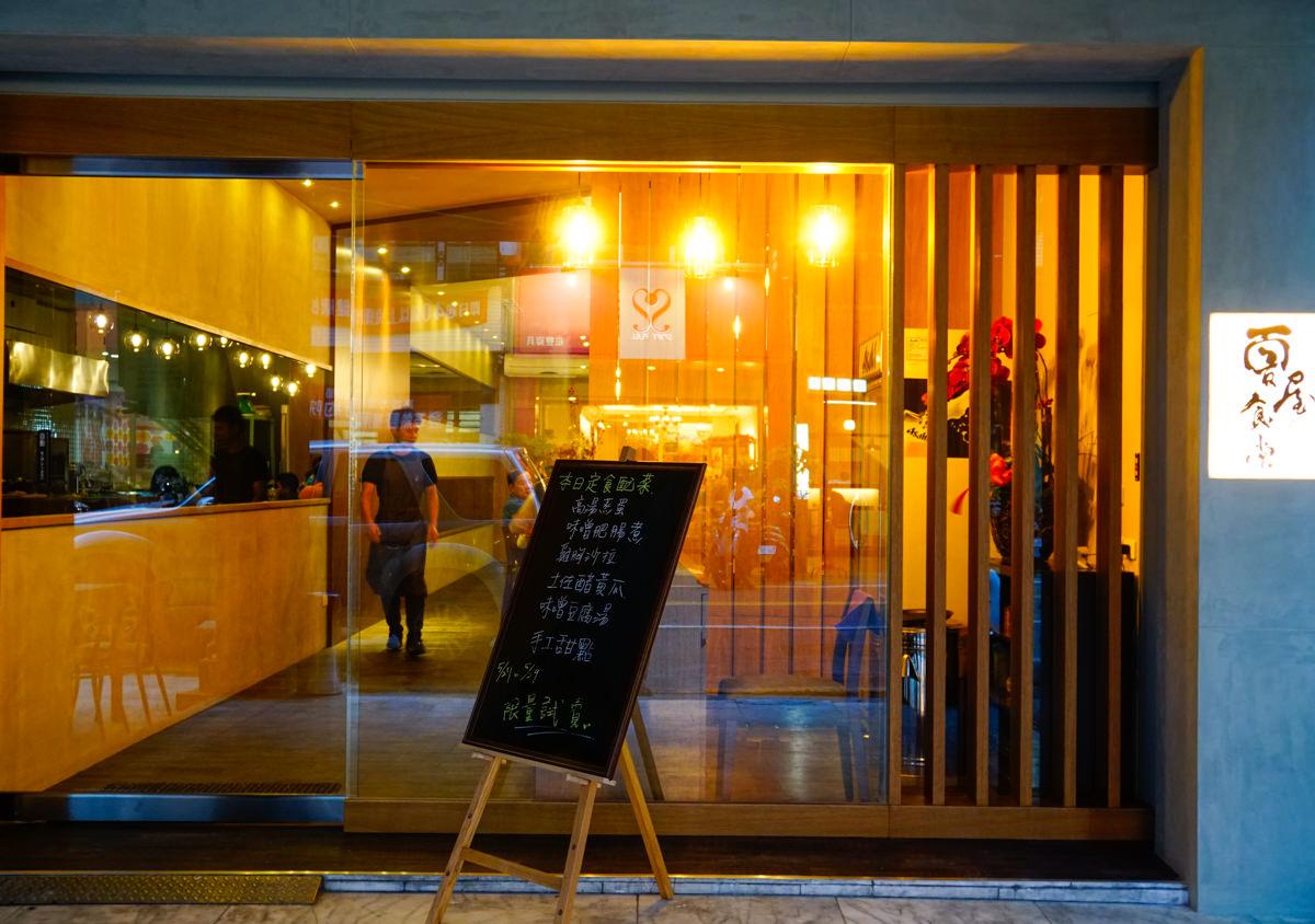 [高雄]夏屋食堂-銷魂的半熟牛肉飯x牡蠣釜飯!新崛江附近好吃日式定食 @美食好芃友