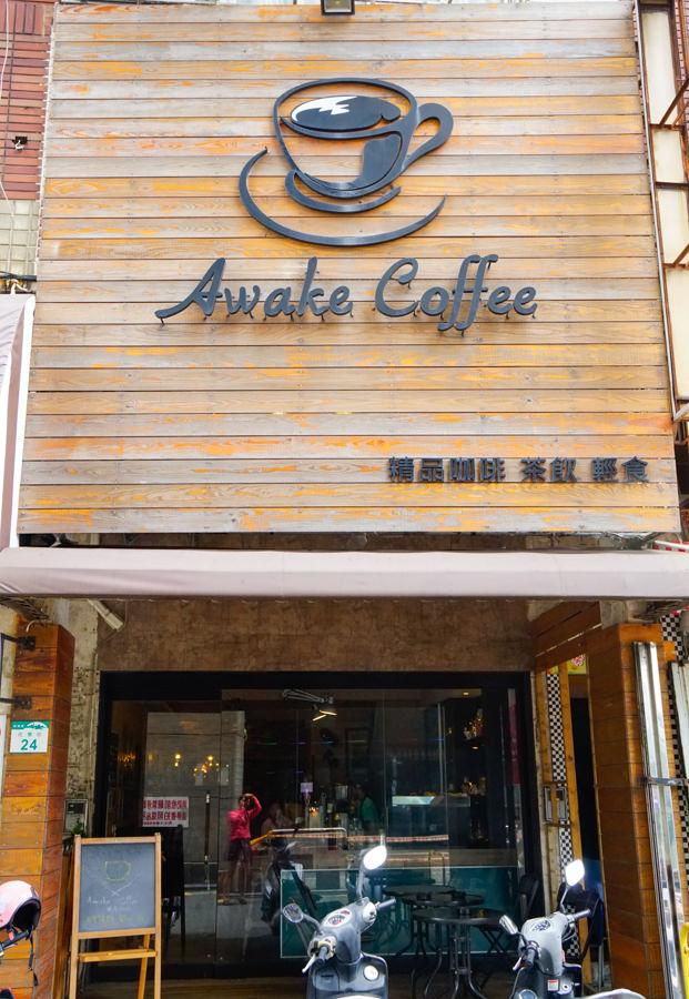 [高雄]Awake Coffee-每日限量!隱藏版雙醬咖哩飯x創意打拋豬蛋包飯 高雄前鎮美食推薦 @美食好芃友