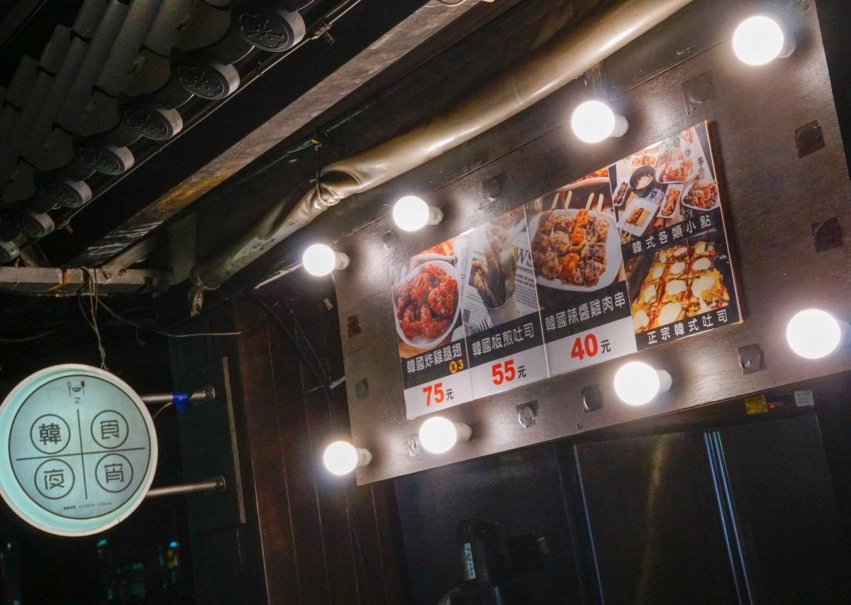 [高雄]韓館仁川韓食夜宵-銅板價美味韓式宵夜! 韓式炸醬麵和韓式炸雞都好吃 高雄宵夜推薦 @美食好芃友