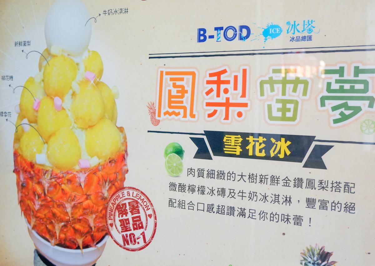[高雄]冰塔B-TOD-份量超大!層層堆疊鳳梨冰! 賣翻天好吃好拍的鳳梨雷夢 鳳山雪花冰推薦 @美食好芃友