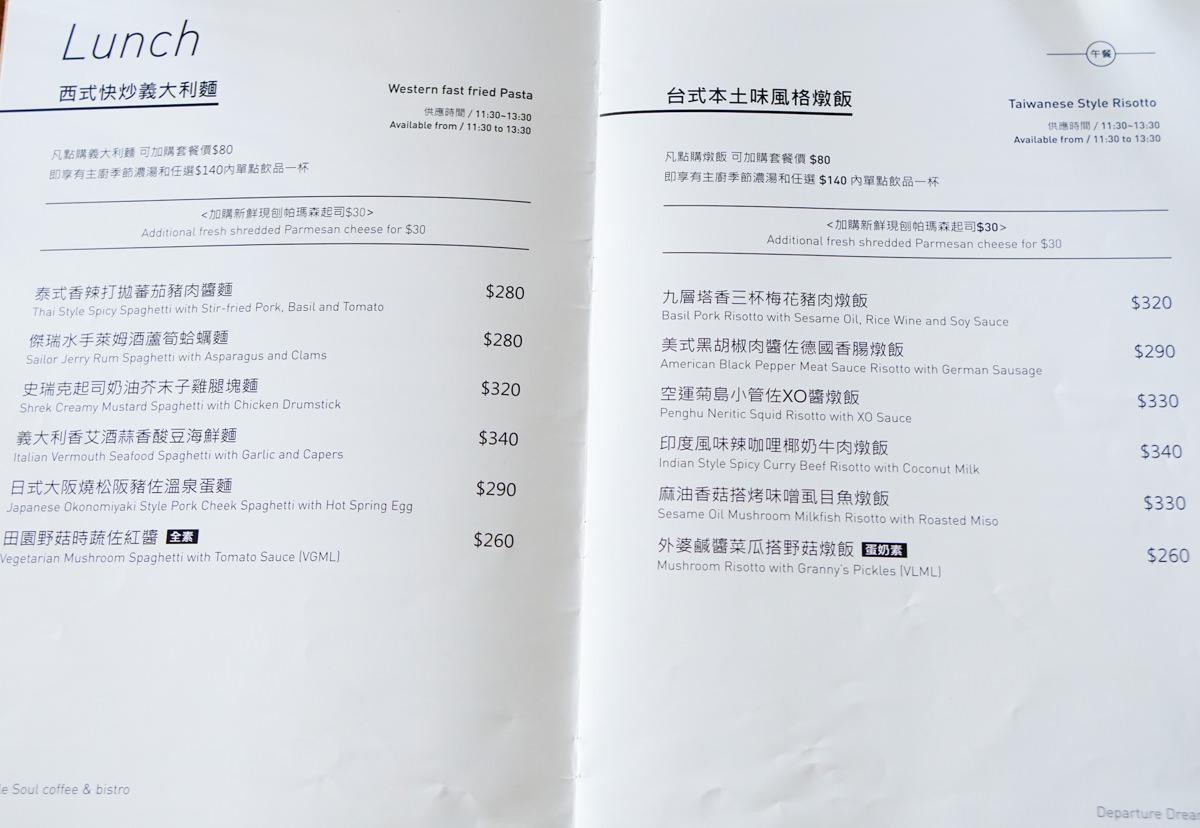 [高雄]Double Soul coffee & bistro-創意韓式午餐定食! 白天也能去的迷人餐酒館 高雄餐酒館推薦 @美食好芃友