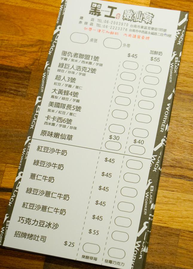 [台南]黑工號嫩仙草(赤崁店)-芋頭芋圓滿出來的嫩仙草! 赤崁老屋享銅板美食 赤崁樓美食推薦 @美食好芃友