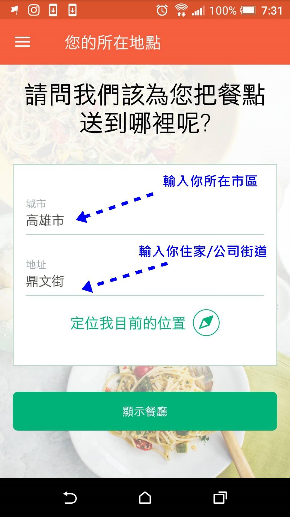 [高雄]空腹熊貓foodpanda-懶人超適合! 超方便線上訂餐x餐廳美食外送 高雄外送美食推薦 @美食好芃友