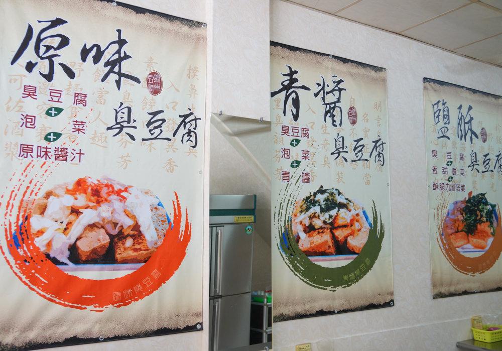 [高雄]黌臭豆腐(三民店)-超適合夏天的清爽系青醬臭豆腐! 高雄臭豆腐推薦 @美食好芃友