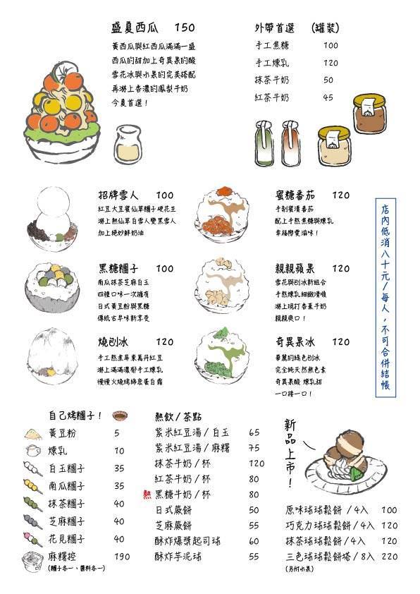 [台中冰店推薦]波屋BORU BORU-療癒系雪人主題日式冰屋! @美食好芃友