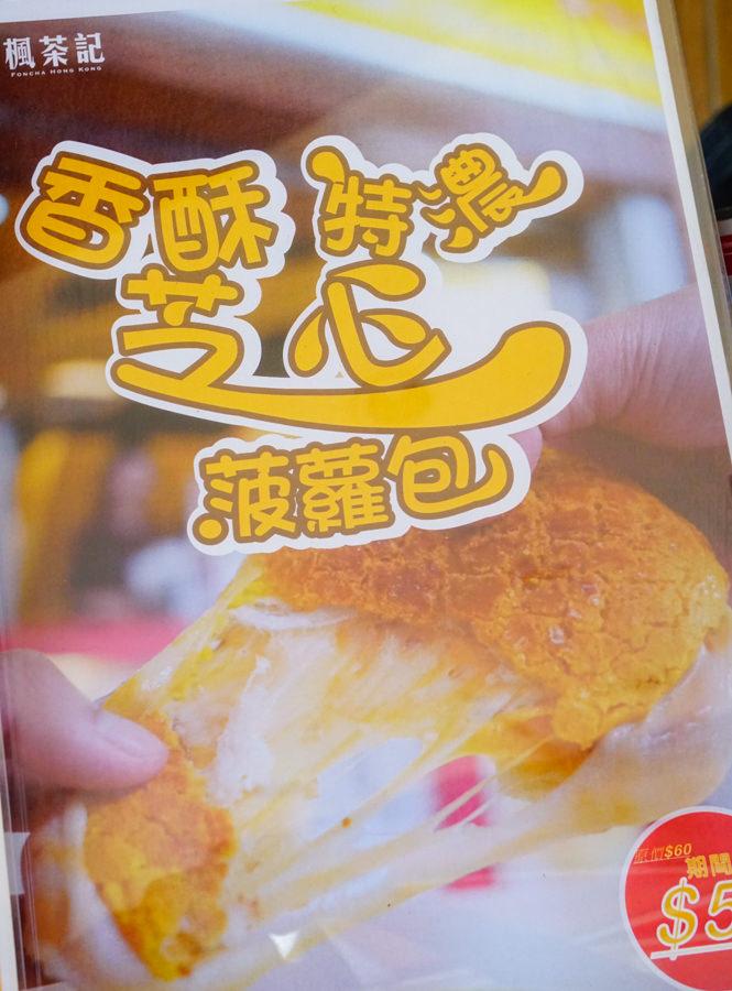 [高雄]楓茶記冰火菠蘿油-誇張牽絲起司菠蘿包!不傷荷包銅板價下午茶 @美食好芃友
