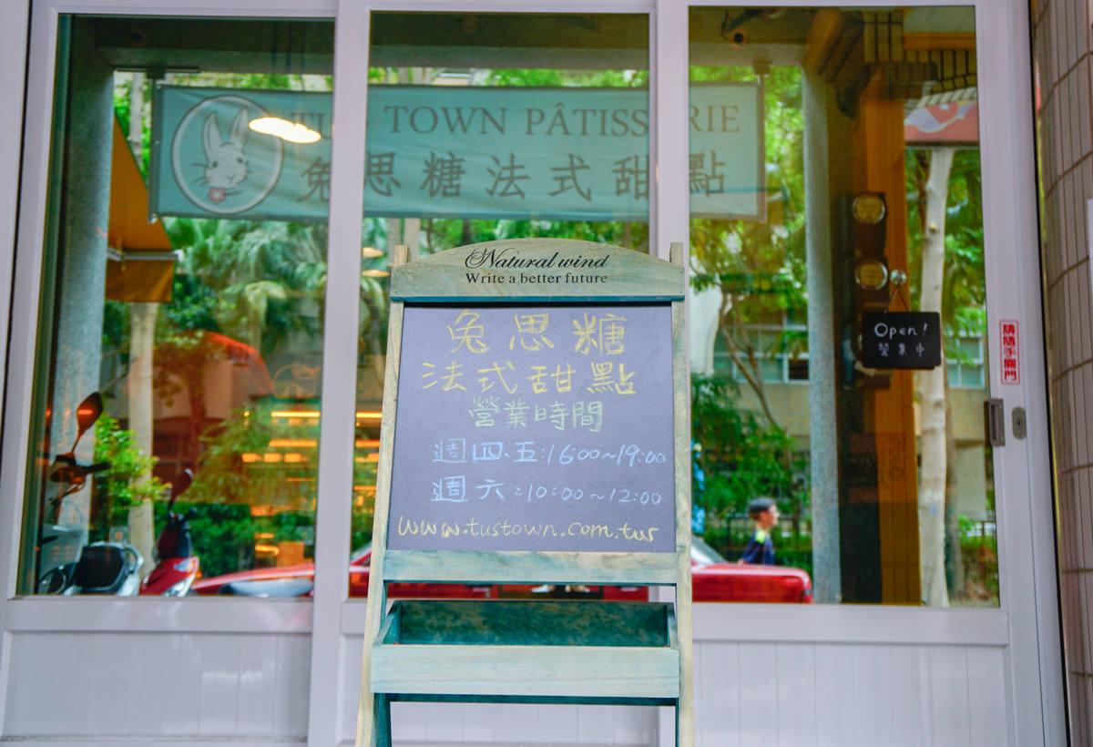[高雄]每日限量!爆漿超濃郁抹茶乳酪塔-兔思糖法式甜點Tu's Town Pâtisserie @美食好芃友