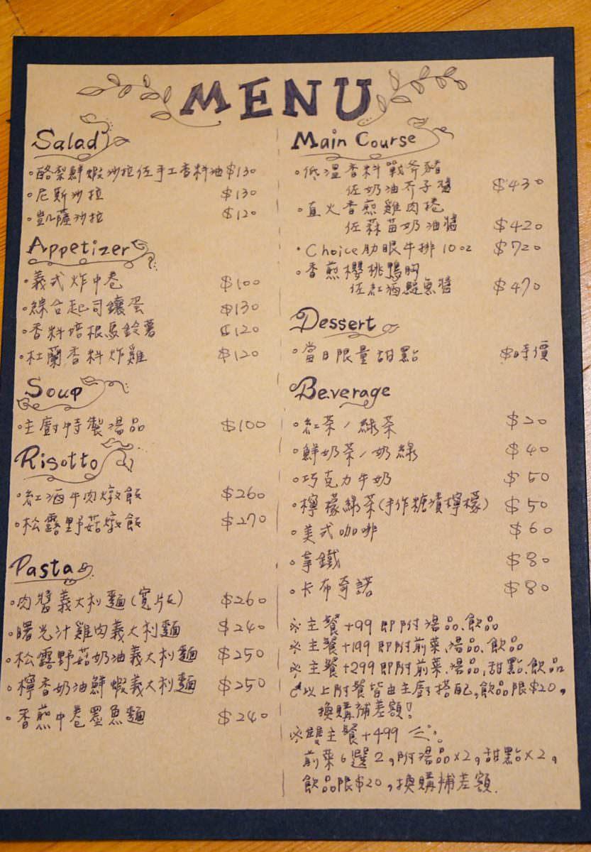 [高雄約會餐廳]初味1.0-超浪漫!鄉村風乾燥花小屋x溫暖手作料理 @美食好芃友