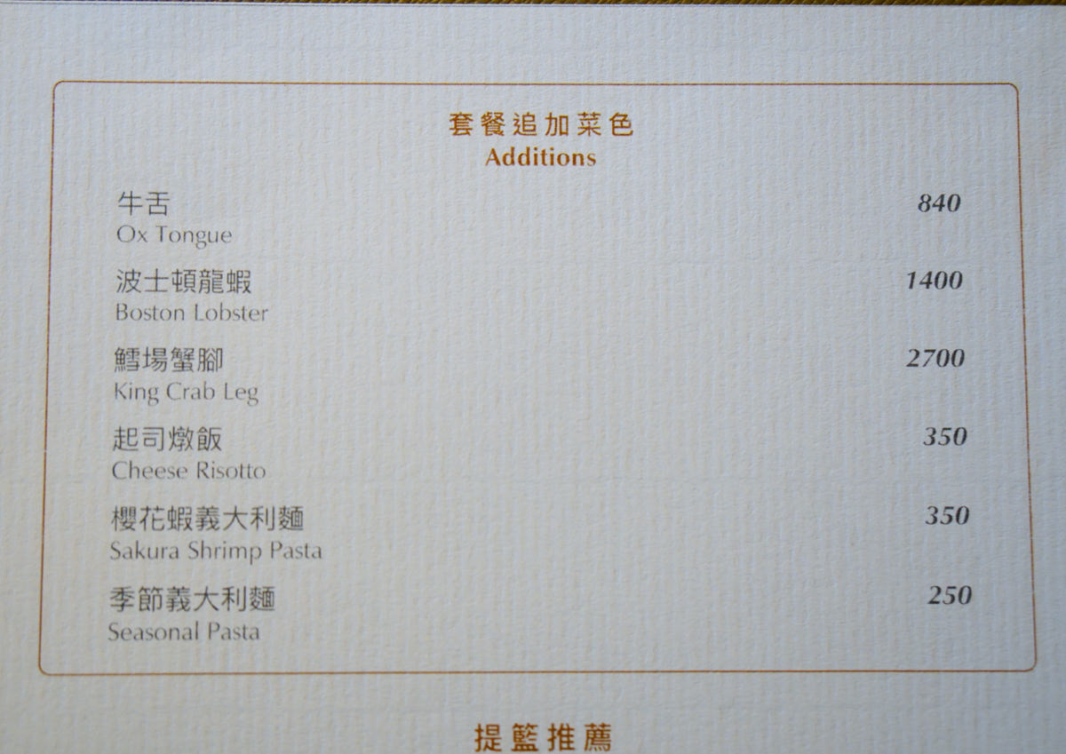 [高雄]晶英國際行館UKAI鐵板燒-難忘頂級味覺饗宴!日本米其林團隊極致手藝 @美食好芃友