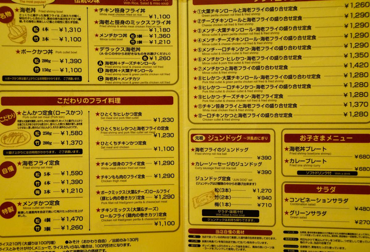 [美瑛美食推薦]洋食や純平-讓人感動的美味炸蝦!美瑛必吃限量美食~ @美食好芃友
