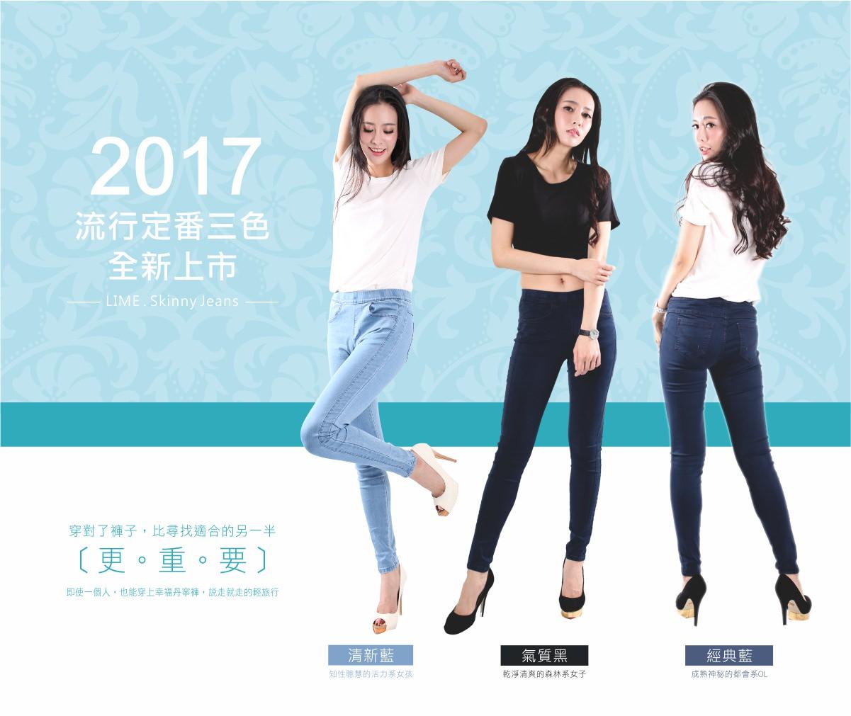 [時尚] LIME牛仔褲-平價也能買到100%MIT! 舒適顯瘦牛仔褲推薦 @美食好芃友