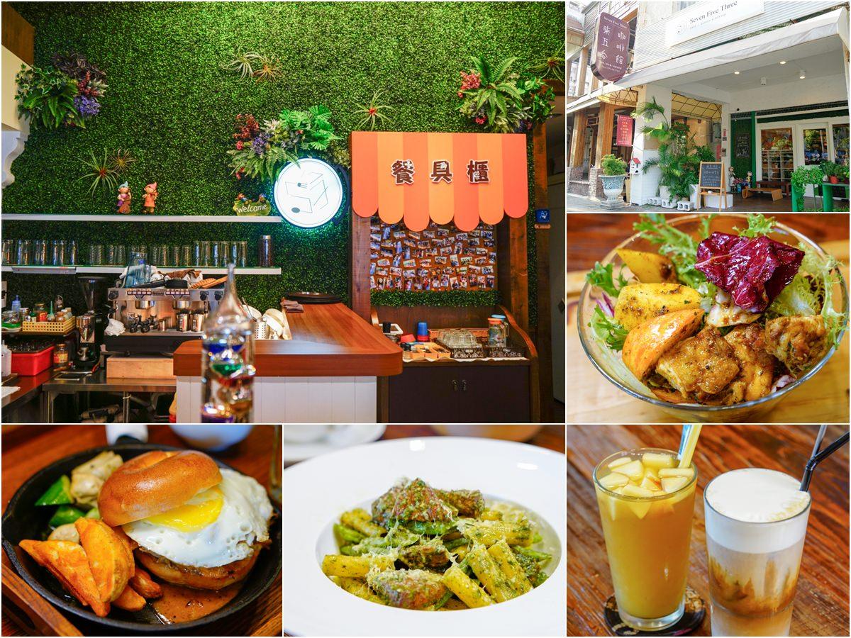 [高雄早午餐]柒五叁咖啡館-森林木屋風小店!有溫度的手作料理 @美食好芃友