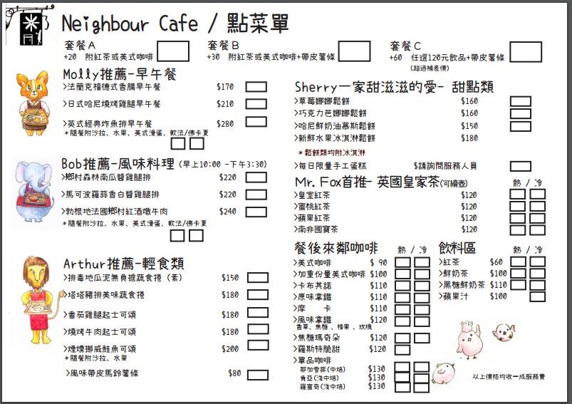 [高雄早午餐]鄰咖啡早午餐-巷弄小樹繪本空間!蒜香白醬雞腿排超正點 @美食好芃友