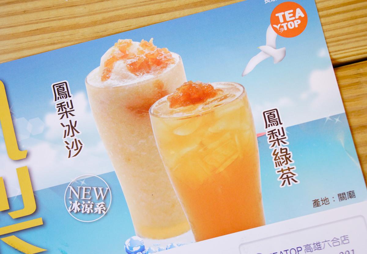 [高雄手搖茶]TEA TOP台灣第一味(高雄六合店)-手工熬煮鳳梨飲x芋圓滿出當代雙Q @美食好芃友