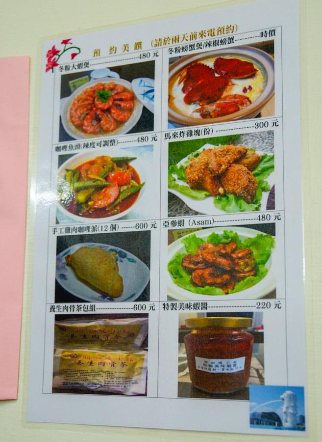 [高雄]新加坡小館-道地老新加坡味!香濃叻沙米粉x好喝肉骨茶湯 @美食好芃友