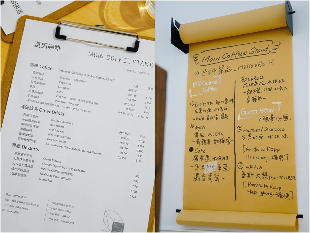 [高雄]Moin Coffee Stand莫因咖啡-療癒系大佛抹茶磅蛋糕!巷弄隱藏版咖啡店! @美食好芃友