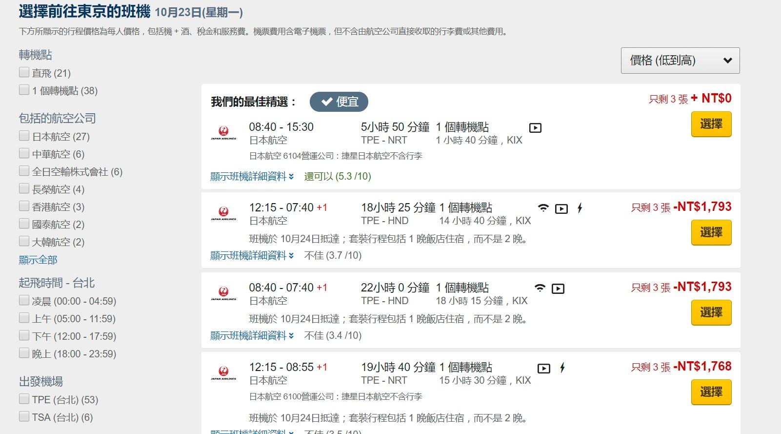 [旅遊]Expedia智遊網-國外旅遊超簡單!機+酒省最低58折!機票、住宿、租車通通搞定! @美食好芃友