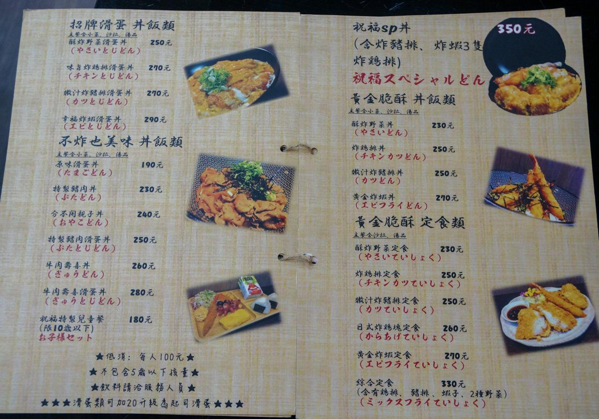 [高雄]祝福櫻日本九州炸物滑蛋丼飯專賣-日職人銷魂滑蛋雞排丼!一吃難忘~ @美食好芃友