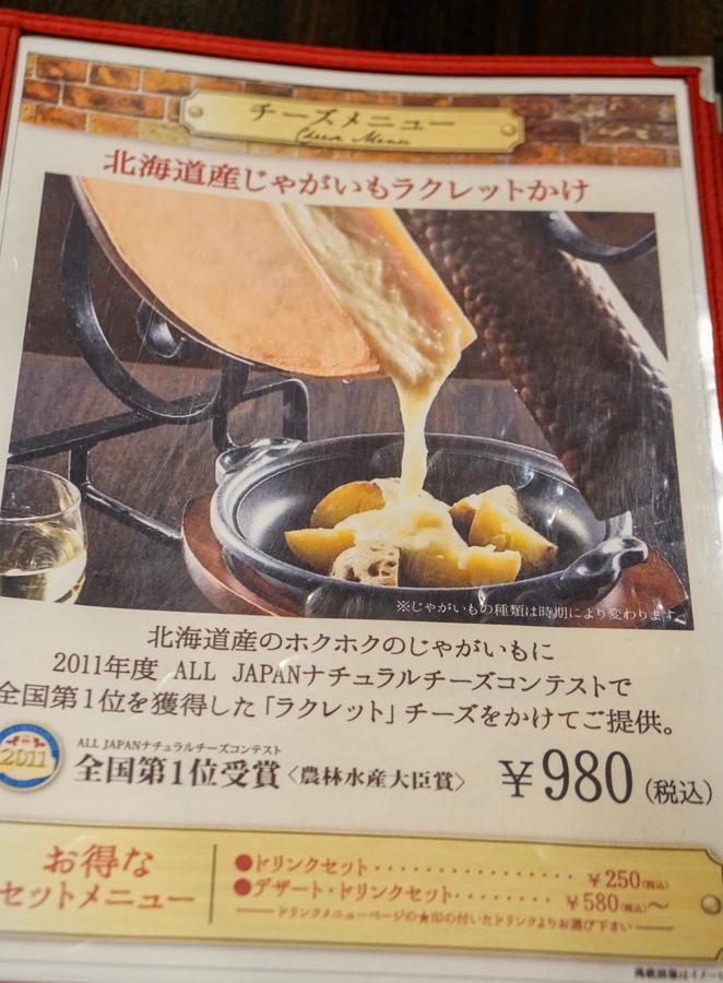 [北海道新千歲機場美食]十勝花畑牧場-起司控必吃!超濃郁起司馬鈴薯與義麵 @美食好芃友