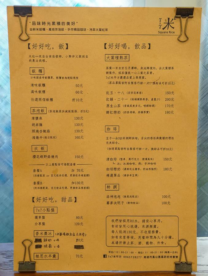 [高雄鳳山美食]7×7米平方-巷弄老屋!食指大動牛肉炊飯x飄香茶泡飯 @美食好芃友