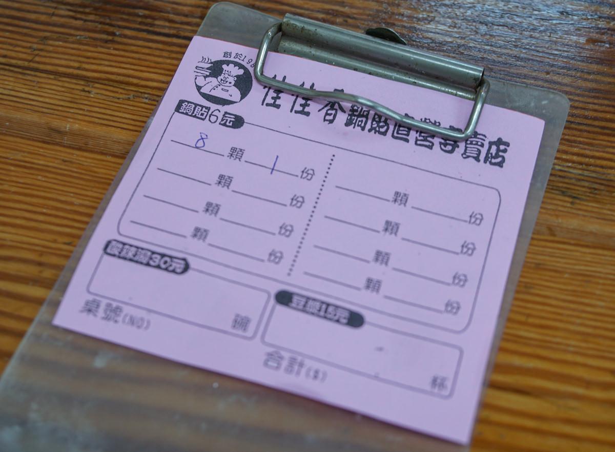 [高醫商圈美食]永和佳佳香鍋貼-爽吃銅板價巨大鍋貼!平價老牌台式下午茶 @美食好芃友