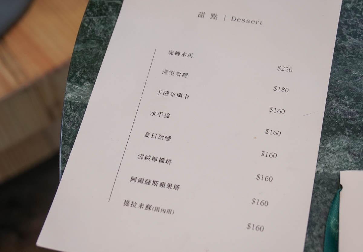 [高雄]Merry meet好聚-旋轉木馬甜點!網美必來夢幻IG打卡餐廳 @美食好芃友