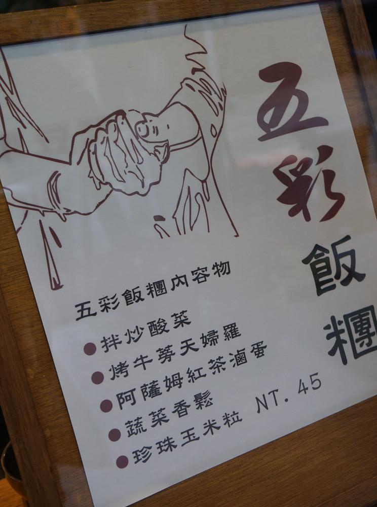 [高雄]豆寶寶五彩豆漿-文青風木屋買早餐!養生飯糰x特色豆漿 @美食好芃友