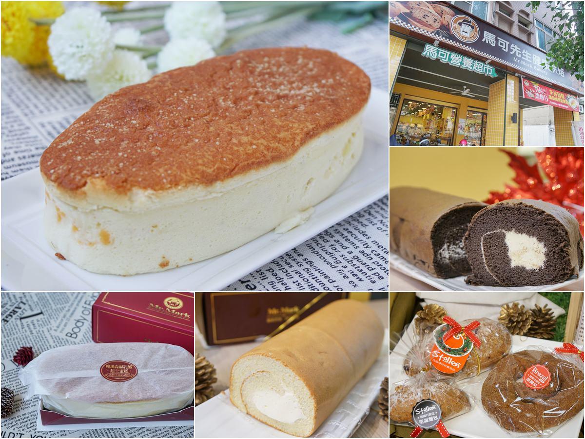 [高雄]馬可先生健康烘焙-彌月蛋糕試吃推薦!激推帕瑪森鹹乳酪起士蛋糕~燕麥豆漿蛋糕捲/多款經典雜糧麵包餐點組合也超推薦! @美食好芃友