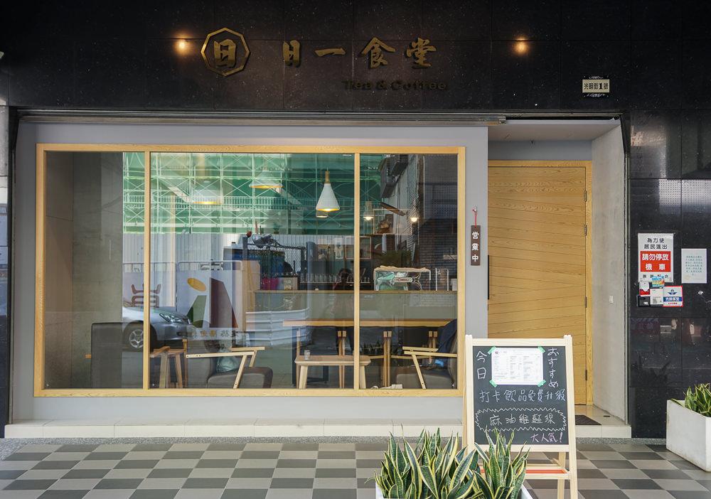 [高雄早午餐推薦]日一食堂-暖心咖哩歐姆蛋!巷弄日式風格早午餐 @美食好芃友