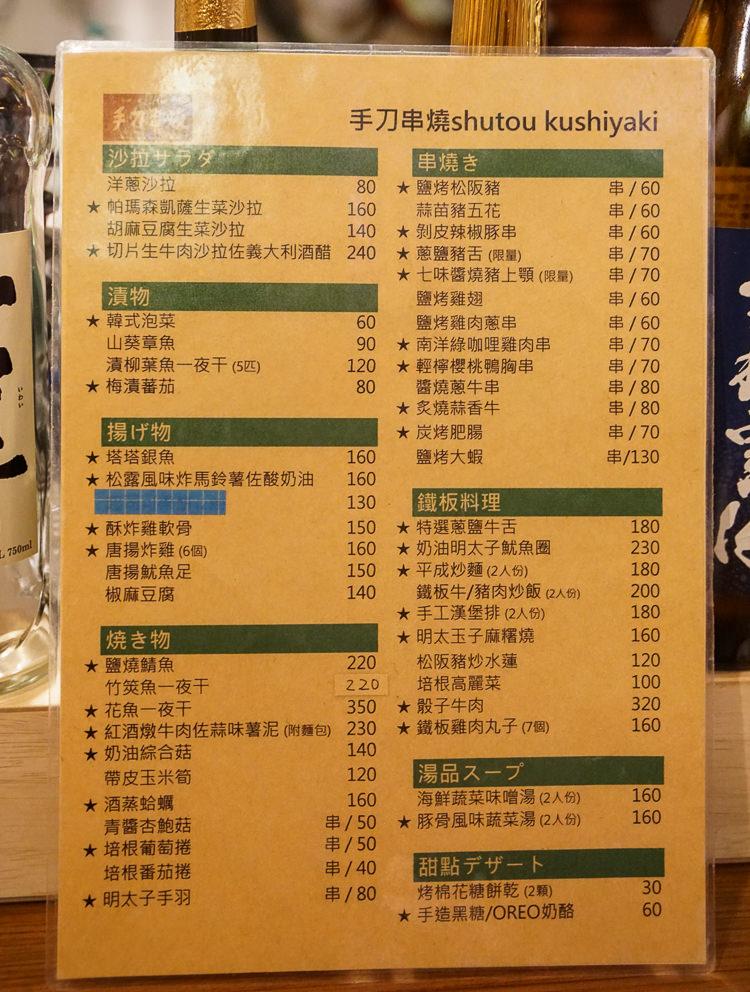 [高雄居酒屋推薦]手刀串燒-低調美味文青風和洋居酒屋! @美食好芃友