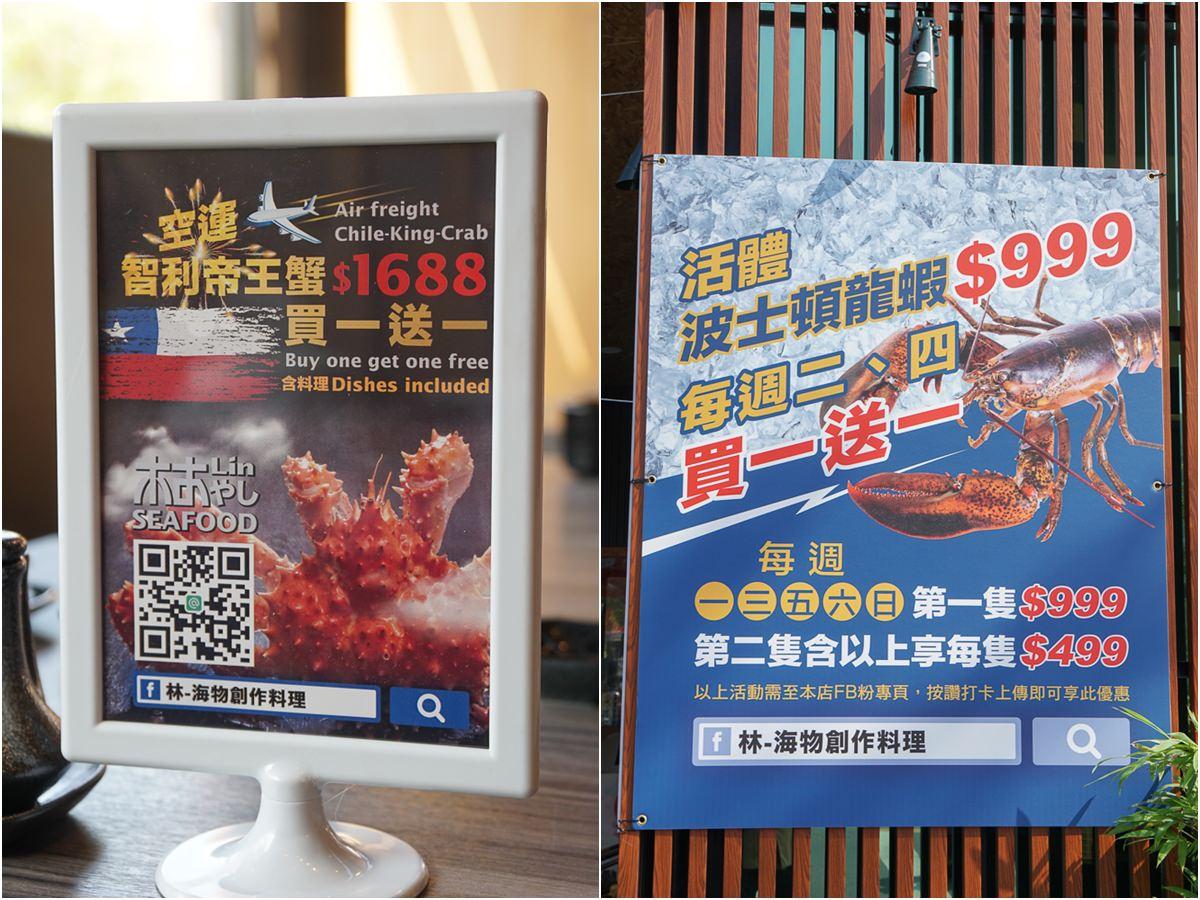 """[高雄]林海物創作料理-北高雄尚""""青""""海鮮!C/P值超高無菜單料理 @美食好芃友"""