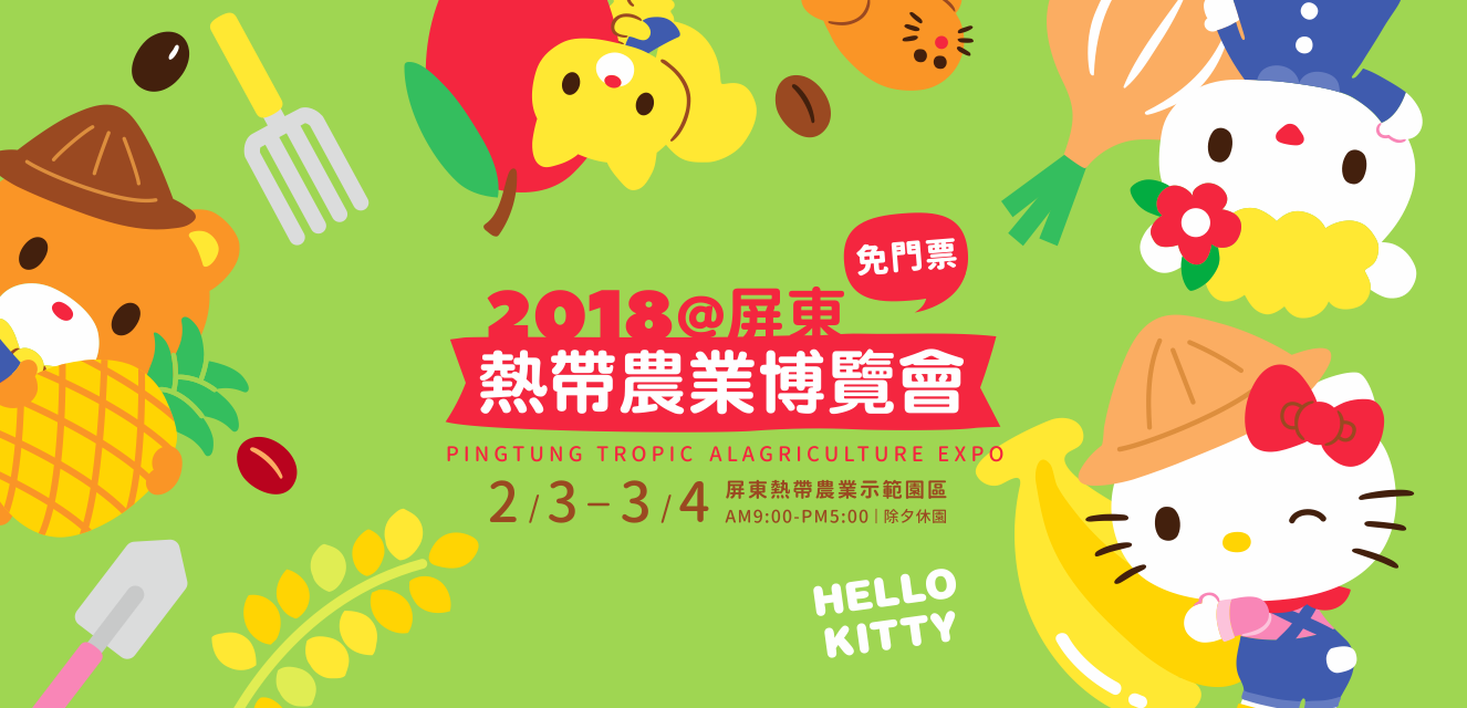 [屏東景點]2018屏東熱帶農業博覽會-超夯IG打卡!來找萌萌噠Hello Kitty熱鬧一下 @美食好芃友