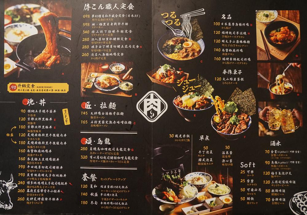 [高雄]牛丁次郎坊(高雄支店)-肉控必吃!深夜裡的和魂燒肉丼!食尚玩家推薦 @美食好芃友