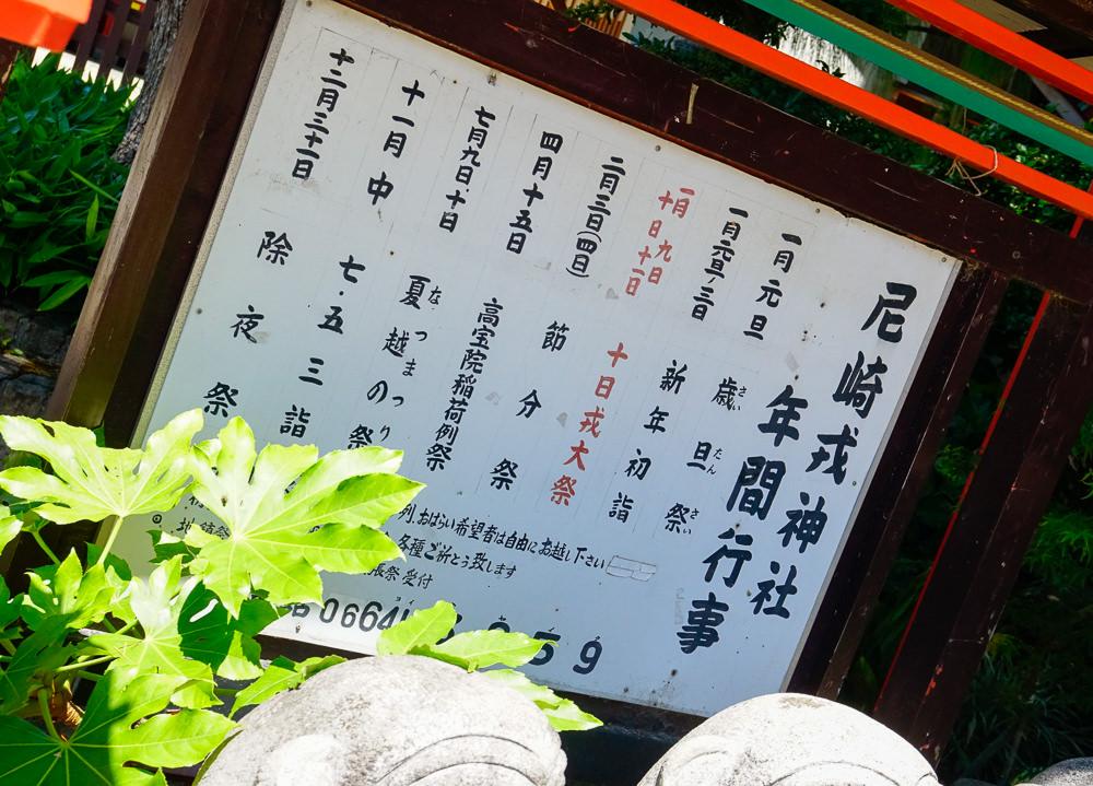 [大阪自助]尼崎えびす神社-大阪搭車7分!變身神社巫女體驗(含交通與預約教學) @美食好芃友