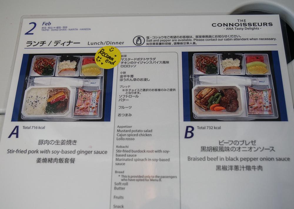[日本自助]驚豔的ANA全日空經濟艙餐點初體驗(台北松山-東京羽田航線) @美食好芃友