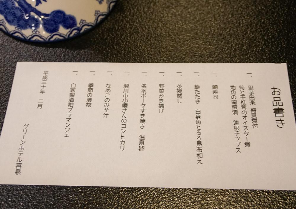 [北陸富山旅遊]喜泉Green Hotel–飽覽絕美黑部陜景!宇奈月溫泉最棒景觀溫泉旅店 @美食好芃友