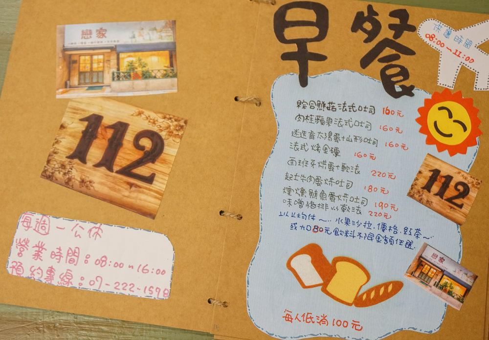 [高雄]戀家咖啡慢食手作教室-女孩系鄉村風小店!美味早午餐200元不到 @美食好芃友