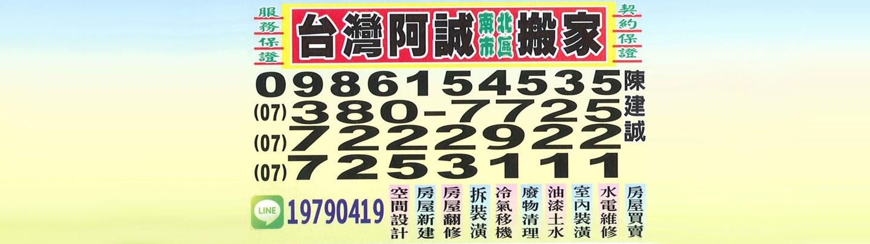 [高雄搬家推薦]台灣阿誠南北市區搬家-平價優質搬家服務!細心打包超有效率 @美食好芃友