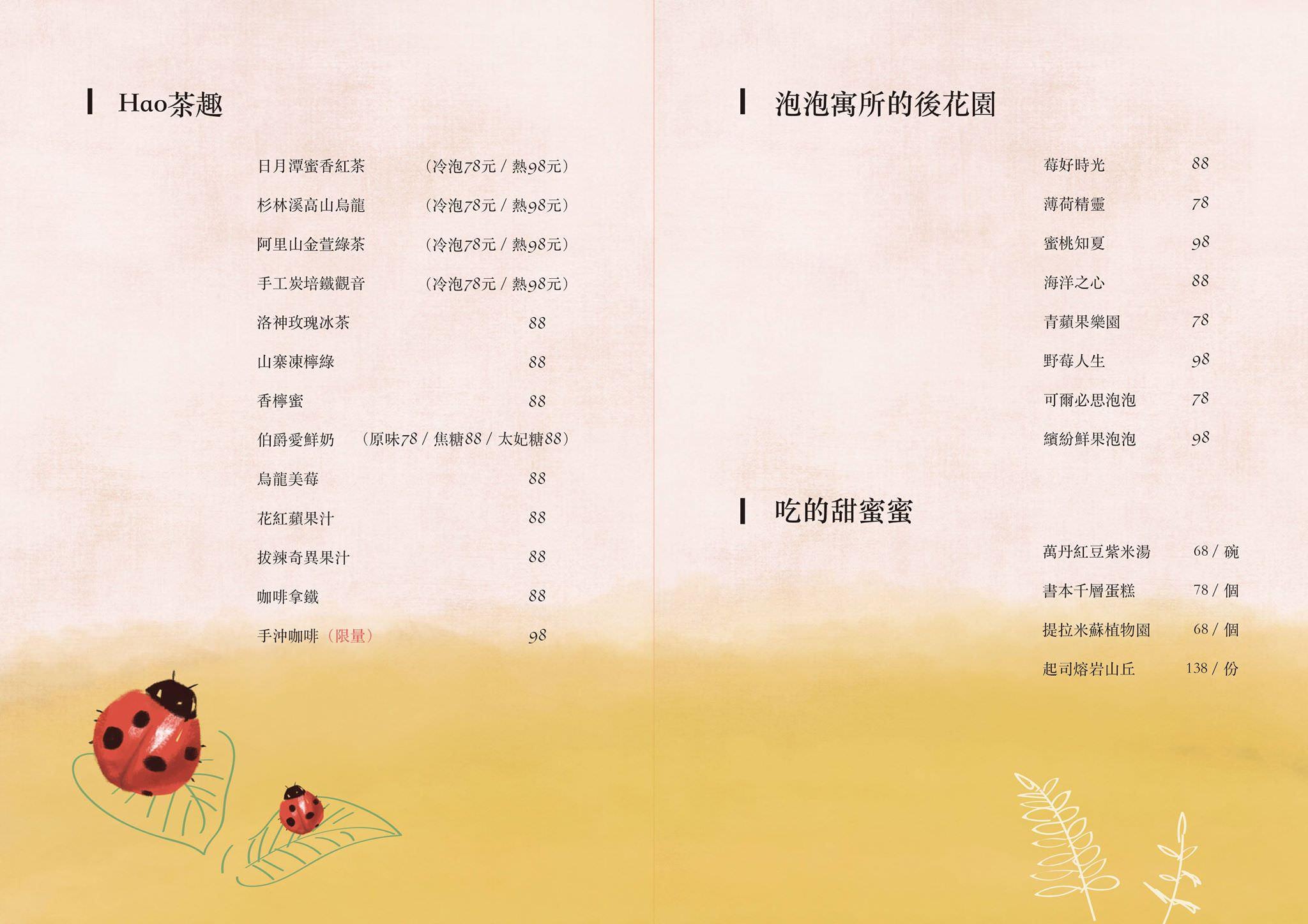 [高雄]Hao飯寓所-澎湃海鮮叻沙麵!超人氣IG打卡文青風餐館 @美食好芃友