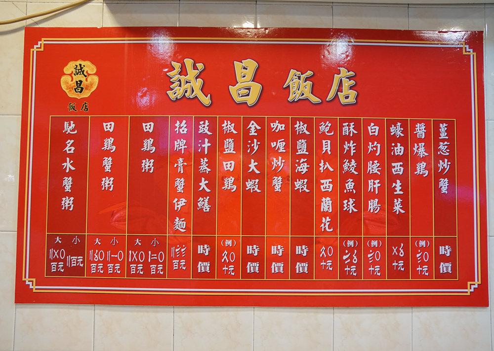 [澳門美食]誠昌飯店水蟹粥-大份量水蟹粥!官也街必吃澳門美食代表 @美食好芃友