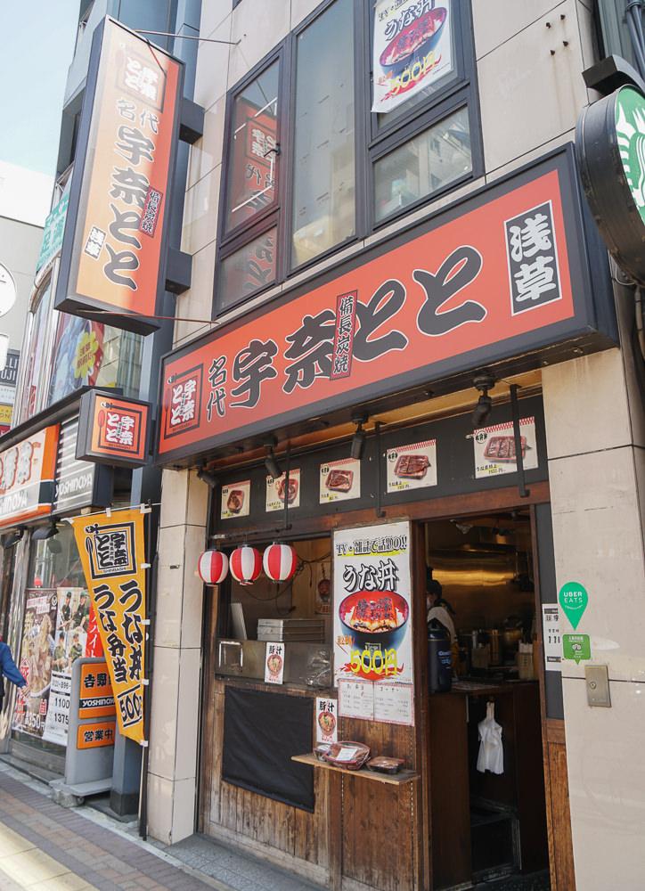 [淺草美食推薦]名代宇奈とと-日本人也讚嘆!日幣500現烤鰻魚丼 @美食好芃友