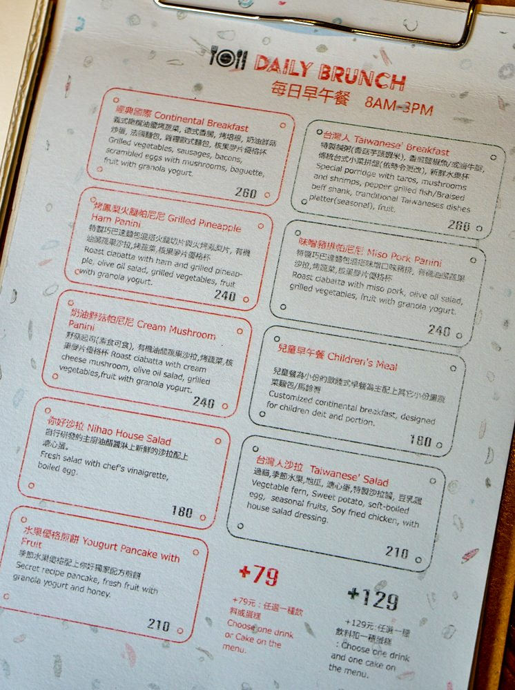 [台北住宿]你好咖啡旅館-大安站走路30秒!小巧咖啡館旅店!不可錯過的好吃早餐 @美食好芃友