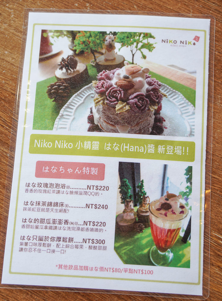[樹林美食推薦]Niko Niko Cafe-萌到尖叫花栗鼠棉花糖甜點!北部超人氣網美下午茶店 @美食好芃友