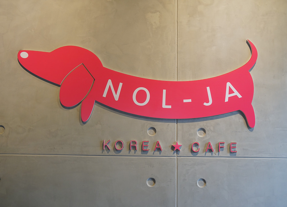 [高雄]Nol-Ja Korean cafe韓式咖啡空間-好美好吃限量油畫吐司!絕對粉紅系網美咖啡店 @美食好芃友