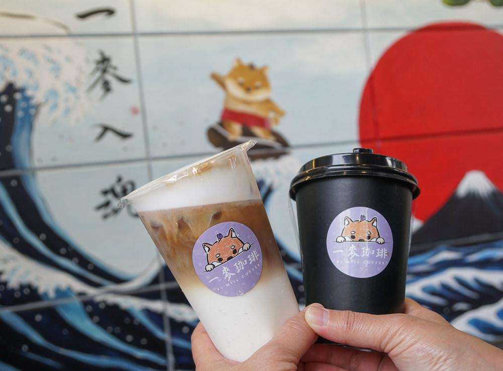 [高雄咖啡推薦]一麥珈琲Yi Mile-萌萌柴犬主題咖啡外帶吧!銅板價享好咖啡 @美食好芃友