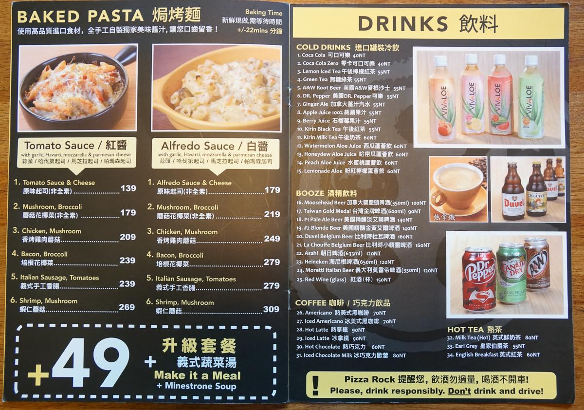 [高雄聚餐推薦]Pizza Rock搖滾披薩(高雄文化店)-外國人也愛的平價薄餅皮義式pizza! @美食好芃友