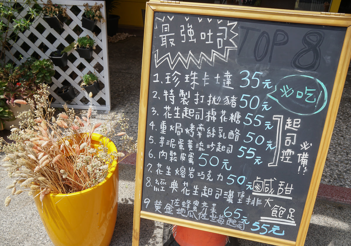 [安平早午餐推薦]T&F手作吐司(安平店)-平價繽紛熱壓吐司x夢幻乾燥花玻璃屋 @美食好芃友