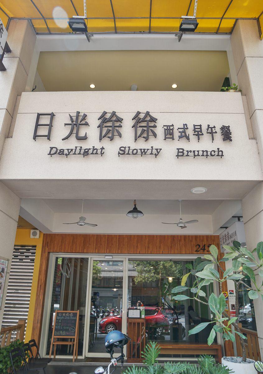 [高雄]日光徐徐(七賢店)-超高C/P值!豐盛早午餐開始美好的一天 @美食好芃友