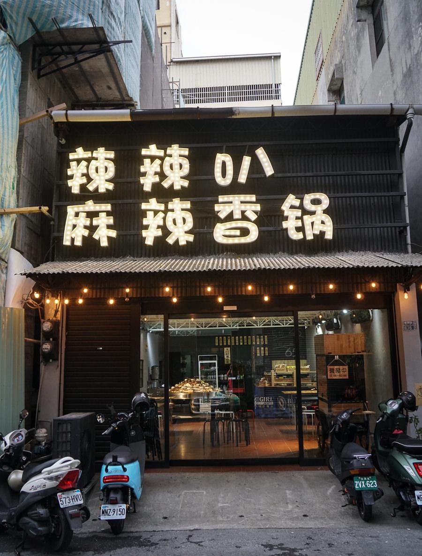 [高雄]辣辣叭麻辣干鍋-香炒入味麻辣干鍋~吃完可加湯變麻辣鍋 @美食好芃友