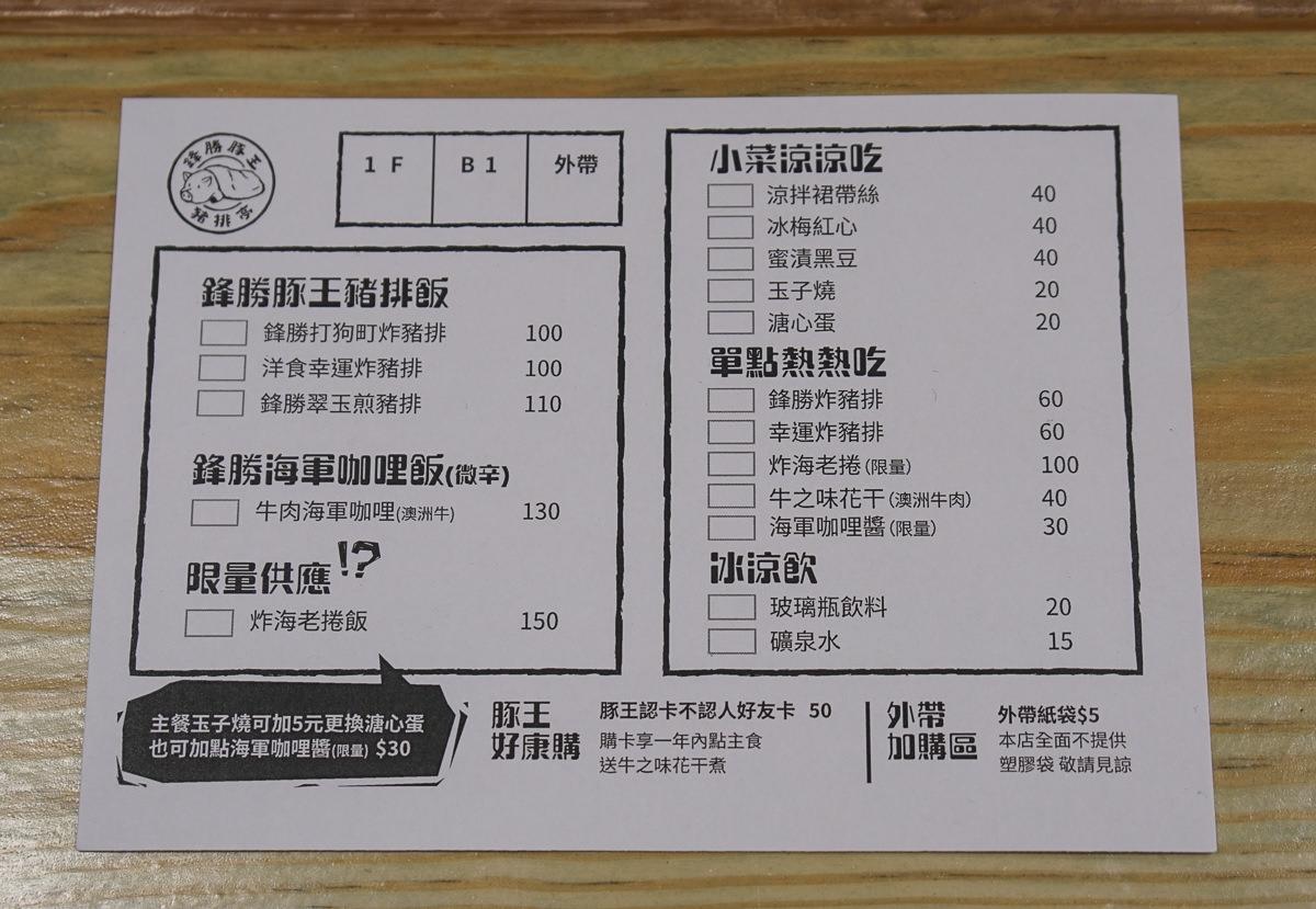 [高雄]鋒勝豚王豬排亭-美味大份量百元豬排丼!老饕才知道的隱藏版 @美食好芃友